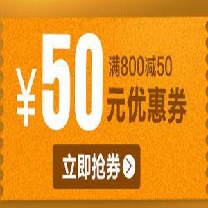 易迅网 满800减50全场通用优惠券 免费领取每天限量5000份,先到先得