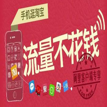 阿里巴巴 下月可申请 手机客户端免费2G流量包限浙江 江苏 湖南、广东地区