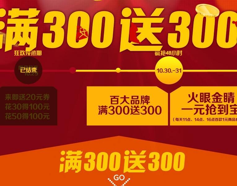 聚尚网 4周年店庆全场满300送300满300送300