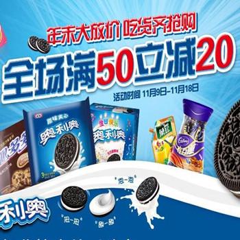 天猫超市 卡夫食品满50减20比如:奥利奥/趣多多/王子/太平/甜趣