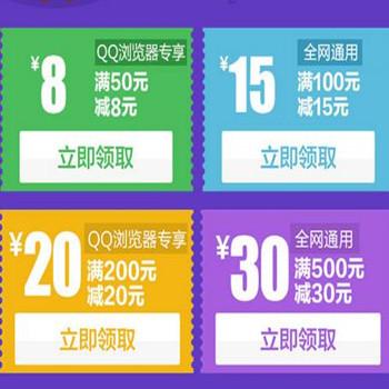 优惠券:易迅网 浏览器双12专享礼券50-8、100-15、200-20、500-30