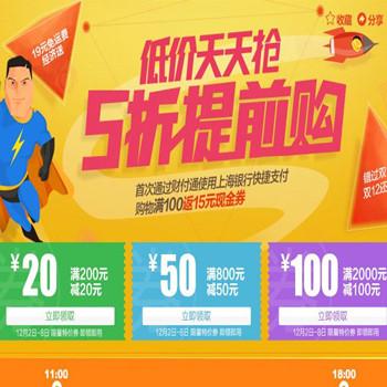 优惠券:易迅网 华东地区专享 满200减20、800减50、2000减100免费领取