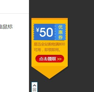 优惠券:易迅网 满800减50 全场通用券页面下拉即可看见