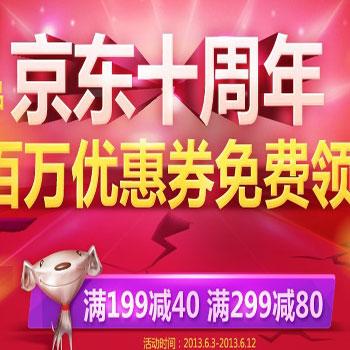 优惠券:京东汽车用品 满199减40、满299减80东券 免费领取6月3日―6月12日
