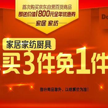 促销活动:京东商城 家居家纺厨具 满3免1