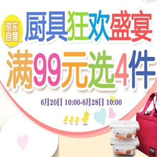 京东自营厨具狂欢盛宴,满99元选4件截至活动时间:6月28日10点