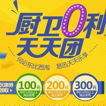 优惠券:易迅网 厨卫 满1000减100、满2000减200、满3000减300有效期至7月31日