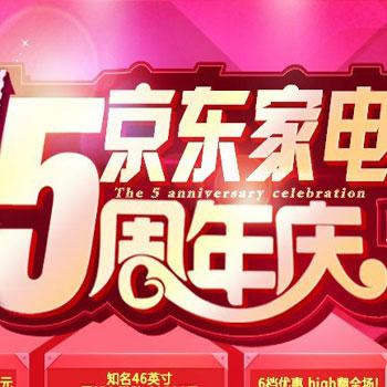 优惠券:京东商城 家用电器 满1500减150、满3000减300、满6000减6008月15日可用