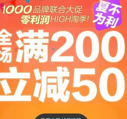 夏不为利- VANCL 凡客诚品,1000品牌联合促销,满200减50满200减50