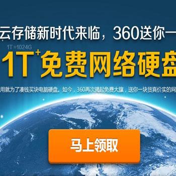 360 云存储 1TB容量 永久免费免费领取,领了再说吧!