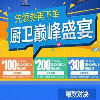 优惠券:易迅网 厨卫品类 满1000减100、满2000减200、满3000减300有效期至9月2日
