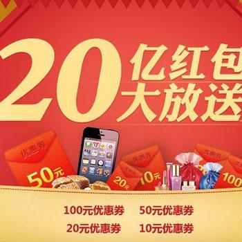 优惠券:苏宁易购 国庆红包 满100减10、满200减20、满500减50、满1000减100先领了再说!