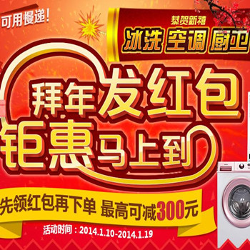 优惠券:京东商城大家电红包 满1000减50/满2000减150/满3000减300领取时间:1.10-1.19