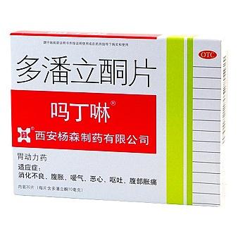 多潘立酮片(吗丁啉)30片 9.9包邮
