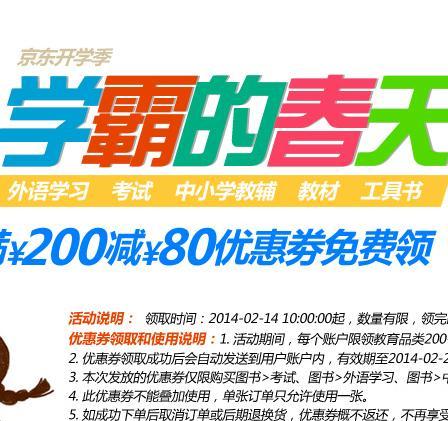 优惠券:京东商城 文教 满200减80免费领取