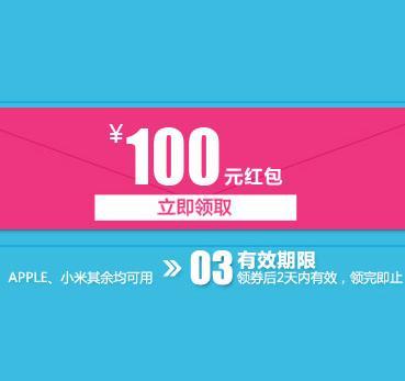 优惠券:苏宁易购 手机电脑 满998-50/满1999-100券