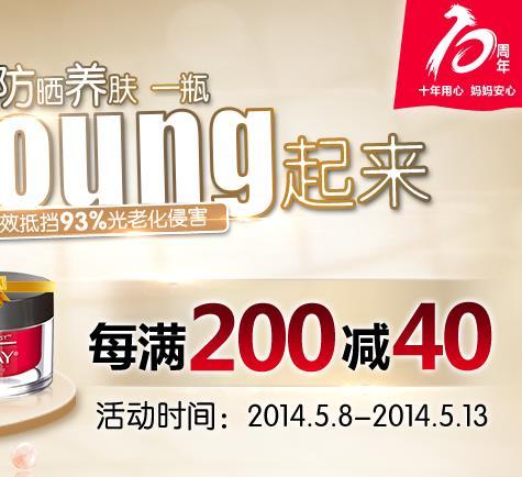 促销活动:苏宁易购 OLAY玉兰油 十周年专场 每满200减40元每满200元减40元