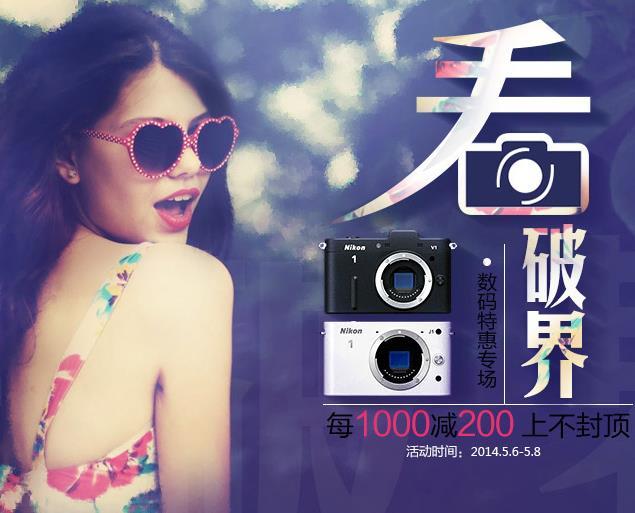 促销活动:数码相机 特惠专场 每满1000减200元每满1000减200元
