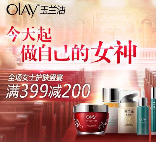 促销活动:京东商城  OLAY 玉兰油护肤 满399元减200元