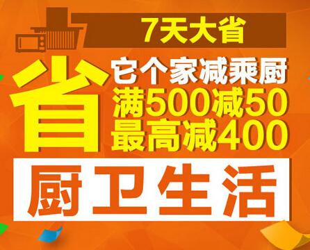 促销活动:国美在线  厨卫生活电器满500-50、1000-100等,今日可领满1000-100优惠券