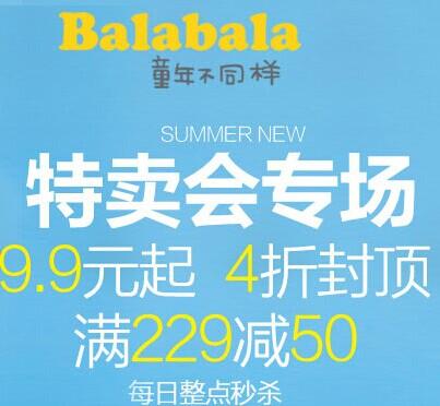 1号店 巴拉巴拉童装全场包邮 4折封顶 最低9.9元起另有满229-50优惠