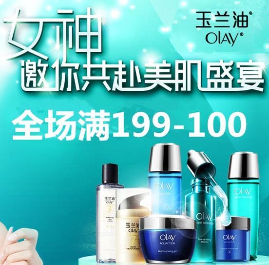 促销活动:京东冰雕在玉兰油护肤品满199-100