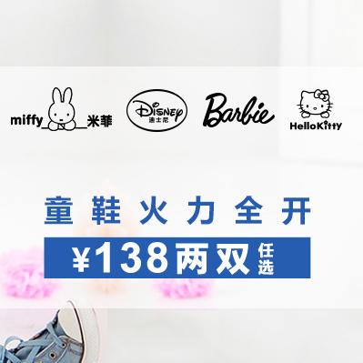迪士尼、米菲、芭比等品牌 童鞋火力全开任选2双138元包邮