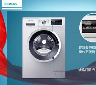 11日0点开抢:SIEMENS 西门子 Future 4C 大容量变频滚筒洗衣机豪华款 8KG3849元包邮3849元包邮