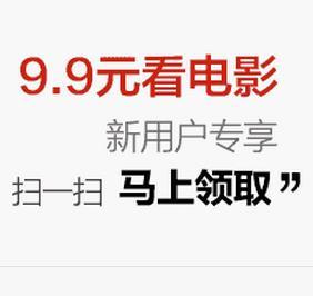 新用户:大众点评9.9看电影9.9
