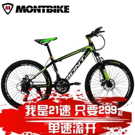 montbike山地单车男2426寸山地车2124速学生自行车双碟刹学生单车299元包邮