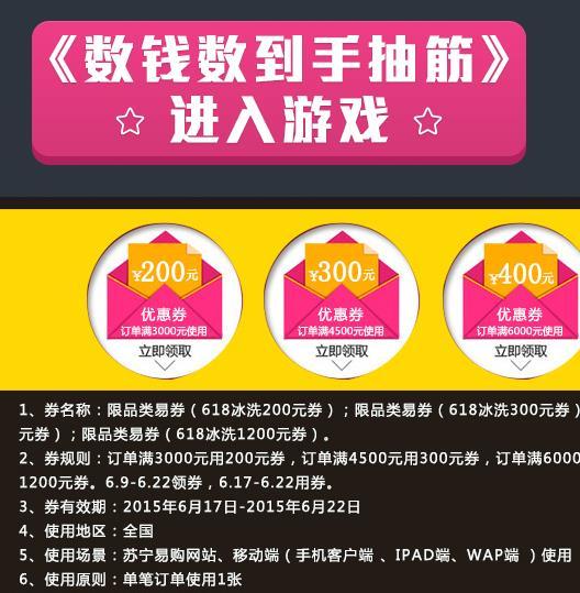 优惠券:苏宁易购 冰洗券  满3000减200、4500减300、6000减400等免费领取
