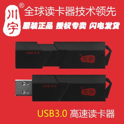 kawau 川宇 C307 SD/TF卡二合一读卡器 USB3.012.9元