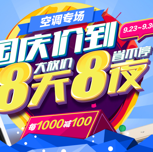 促销活动:苏宁易购 国庆价到 空调专场每满1000减100元