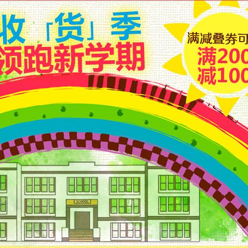 京东商城:开学季・领跑新学期 文教图书满减文教专享150-50券