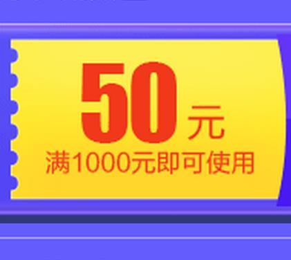 优惠券:京东商城 家电类东券 满200减20 满1000减50可以叠加白条券使用