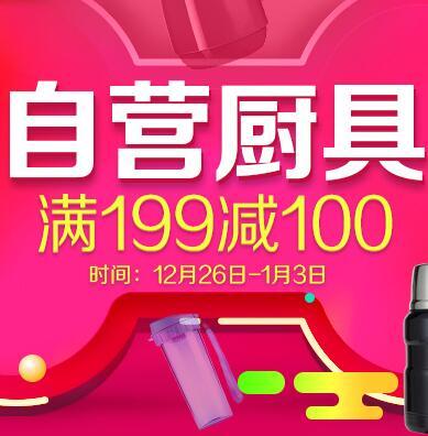 促销活动:京东商城 自营厨具 满199-100元活动时间:12月26日-1月3日