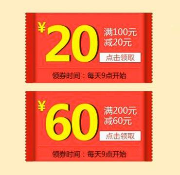优惠券:京东自营  文教图书  满100-20,满200-60优惠券速度领取