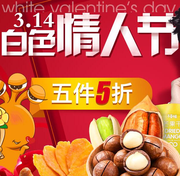 京东吃货节海报
