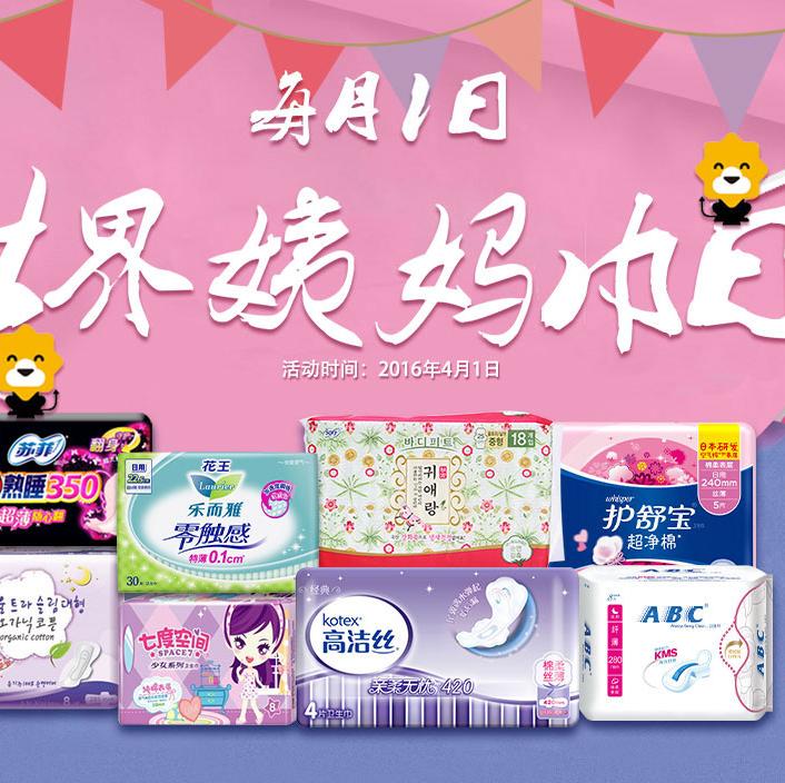 促销活动# 苏宁易购 每月一号 姨妈价到满100-50
