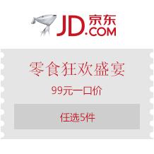 京东:零食狂欢盛宴 99元一口价任选5件另有满129-30优惠