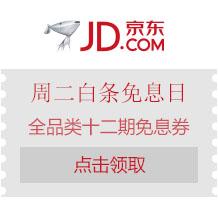 京东:每周二 白条全品类 十二期免息券免费领取,当天有效
