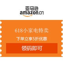 亚马逊中国:618小家电特卖 全场下单立享5折优惠领码即可