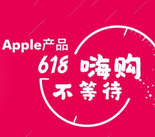 京东:APPLE产品特卖 ipad、iphone等均享十二期免息优惠macbook系列每满千减百等等