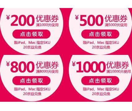 优惠券:京东商城 Apple产品 满1000减200、5000减500等限指定SKU