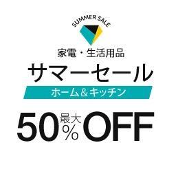 日本亚马逊家电、生活用品、数码等最高5折优惠