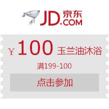 促销活动:京东618大促 OLAY玉兰油沐浴满199减100