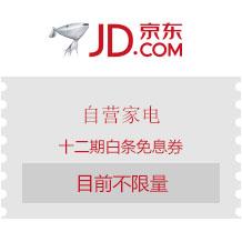 京东:十二期家电全品类 白条免息券不限量领取中