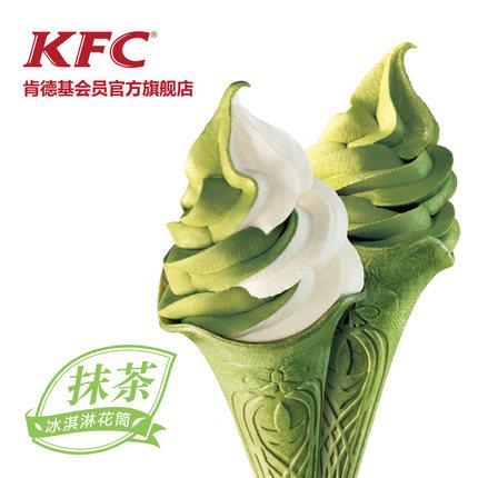10点:肯德基 冰淇淋花筒
