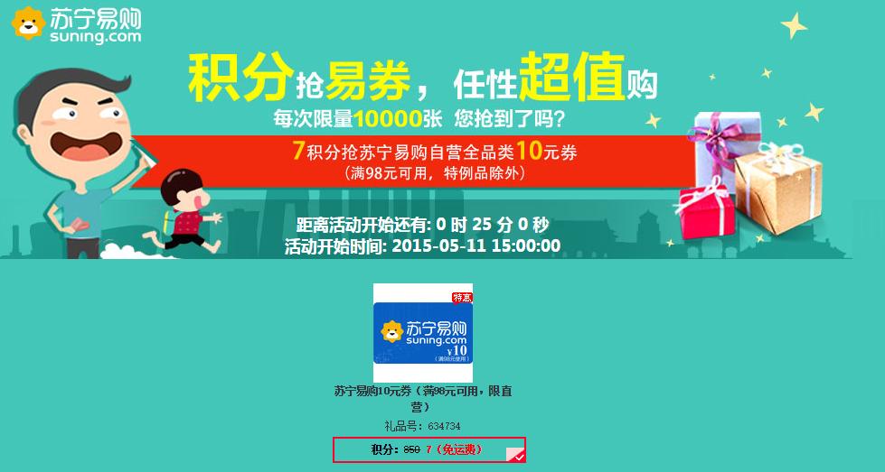 中国移动商城:积分狂欢节 7积分兑换东券,苏宁易购10元易购卡等