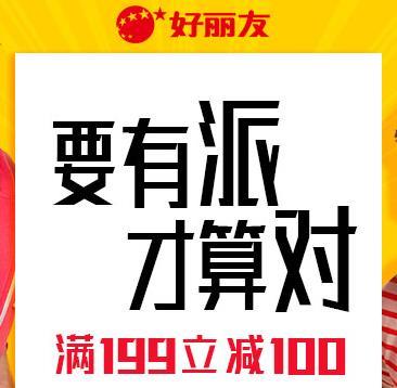 【pk618】京东618活动 好丽友 满199元减100元